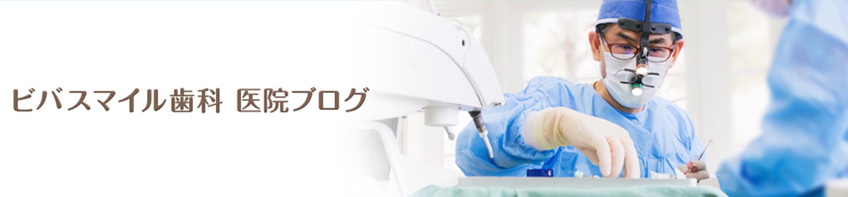 ビバ・スマイル歯科 医院ブログ