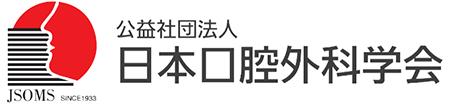 公社)日本口腔外科学会