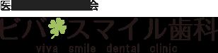 ビバ・スマイル歯科|大垣市の歯科・矯正歯科・歯医者