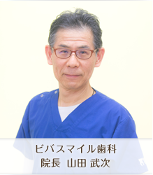 ビバ・スマイル歯科 院長 山田 武次